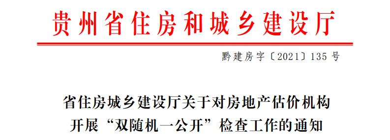 """贵州省住房城乡建设厅关于对房地产估价机构开展""""双随机一公开""""检查工作的通知"""