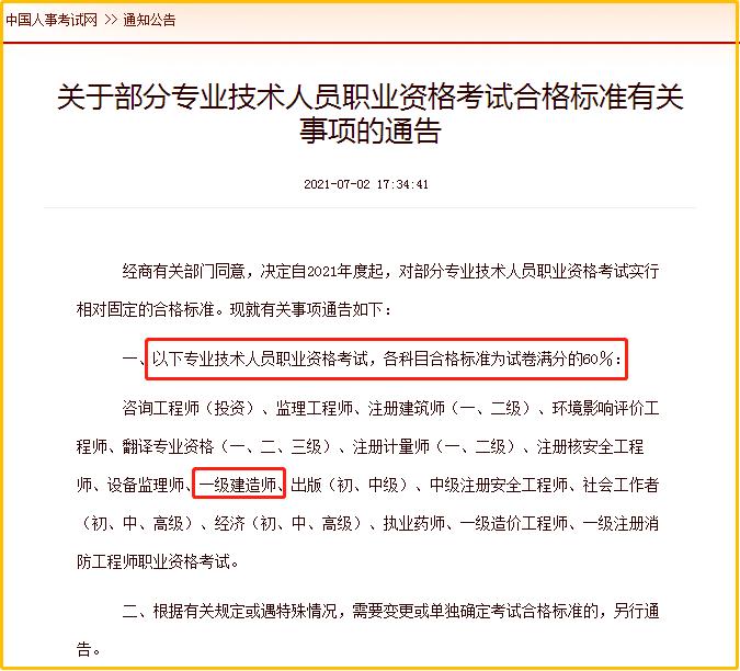 中国人事网:一级建造师自2021年起实行相对固定的合格标准