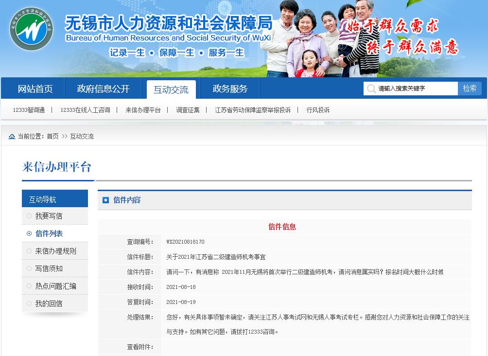 2021年江苏二级建造师机考有关具体事项暂未确定