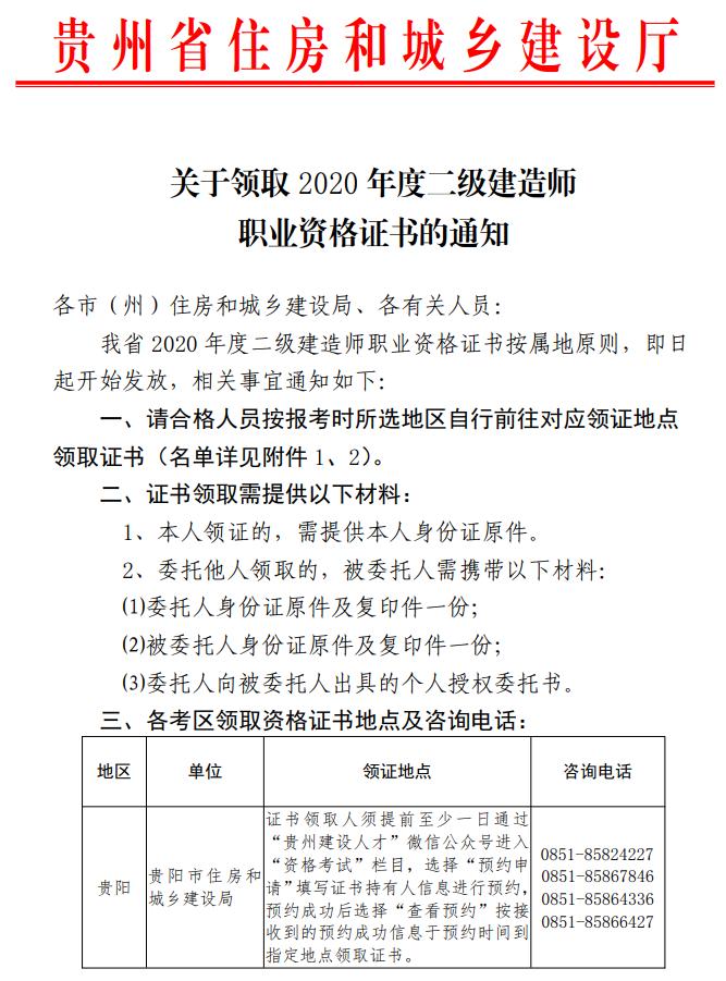 贵州省住建厅关于领取2020年二级建造师职业资格证书的通知