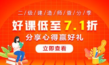 二建查分优惠季,最后一天!!!