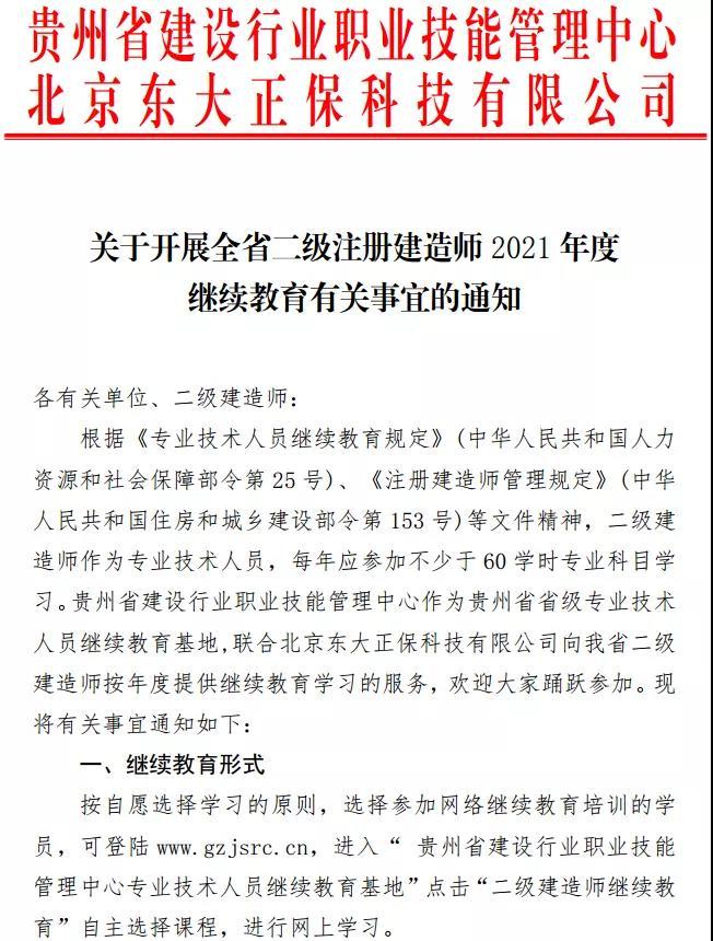 贵州二建继续教育-1