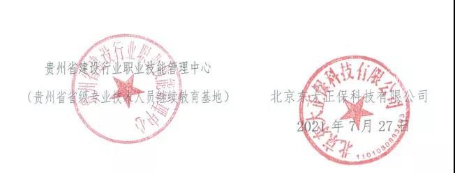 贵州二建继续教育-3