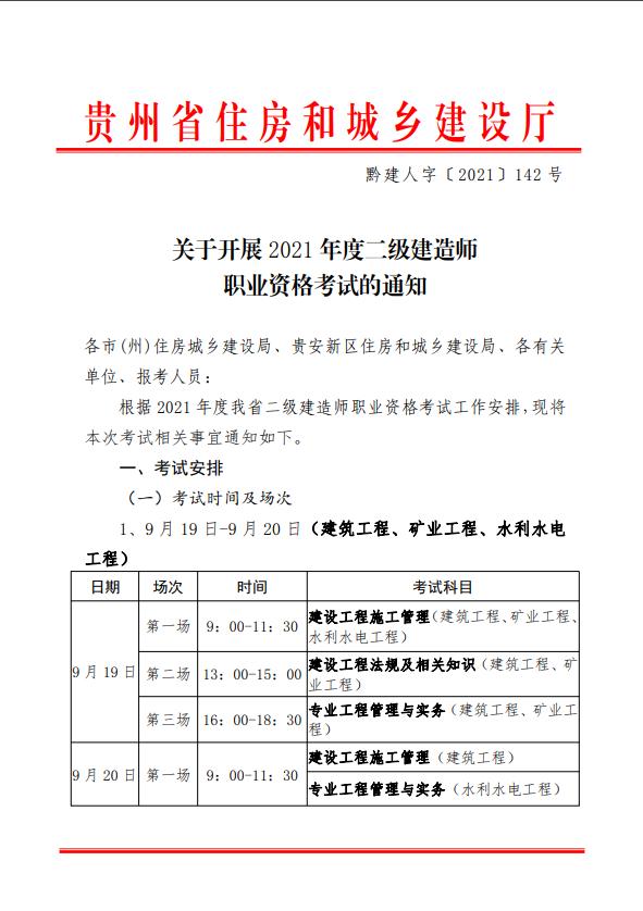贵州省二建考试时间