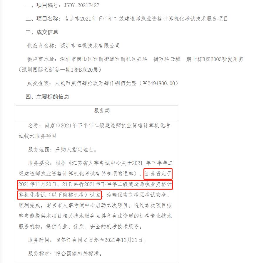 聚焦江苏2021年二级建造师计算机化考试(机考)试点