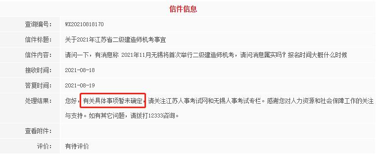 江苏无锡二建机考具体事项暂未确定