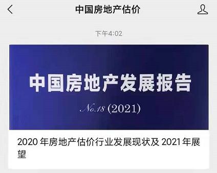 2021年房地产估价行业展望及2020年发展现状