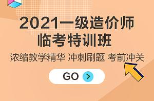 2021一级造价师临考特训 考前冲关