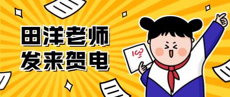 田洋老师发来贺电:恭喜通过二建考试!老铁们,一起来分享喜悦