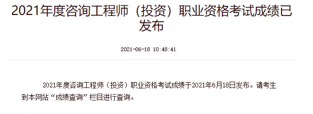 2021年广西省咨询工程师考试成绩查询入口