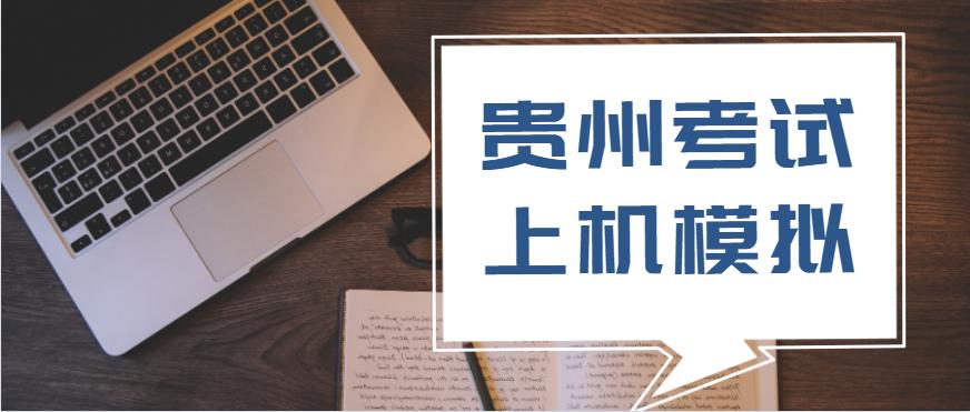 贵州二建考试