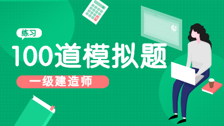 道道精选!一建项目管理精选典型例题100道 速来收藏!