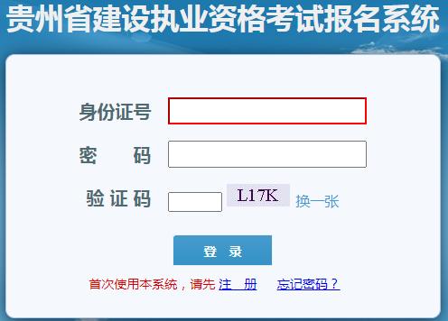 贵州2021年二级建造师9月19、20日考试批次准考证打印入口开通