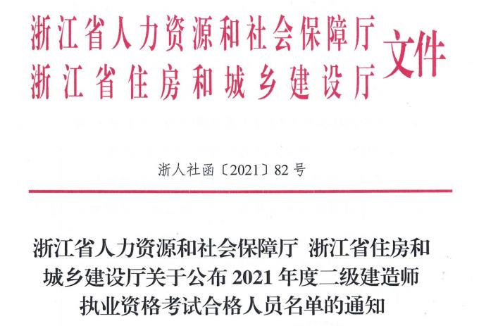 浙江2021年二级建造师考试合格人员名单公布(34700人)