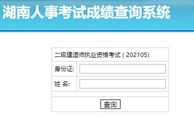2021年湖南二级建造师成绩查询入口已开通