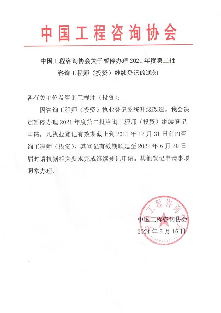 中国工程咨询协会关于暂停办理2021年度第二批咨询工程师(投资)继续登记的通知