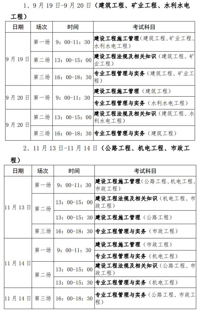 贵州二建考试时间