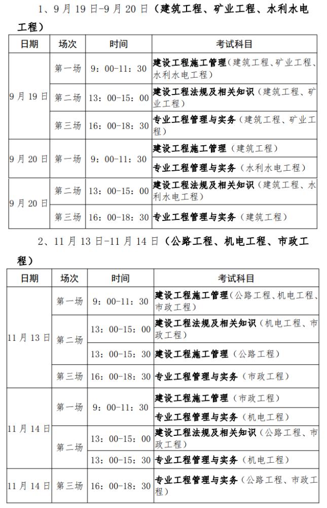 贵州省二建考试时间具体是哪天?