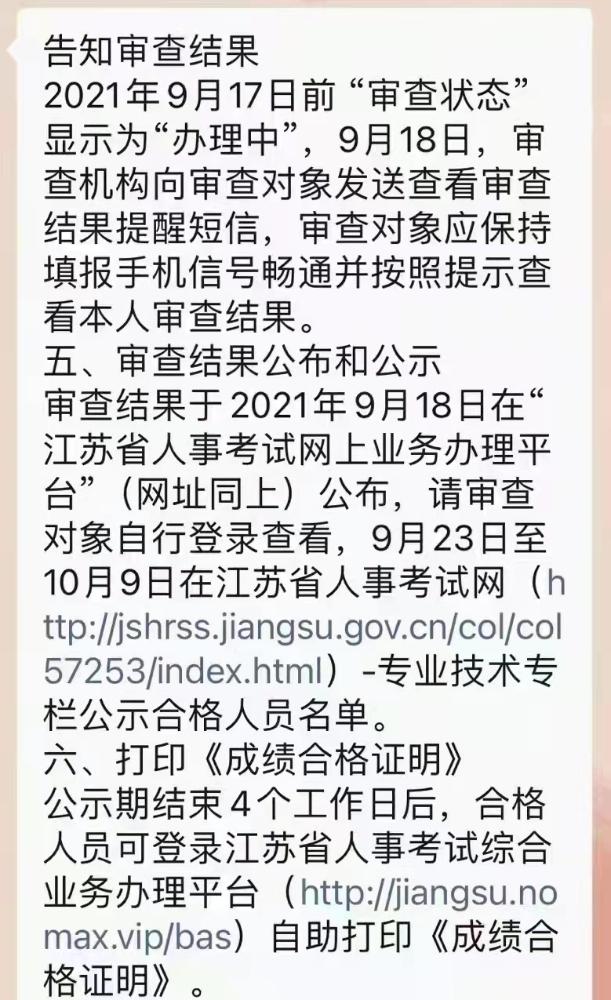 2021年江苏二级建造师审查结果9月18日公布
