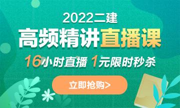 [1元秒杀]2022二建高频精讲直播课