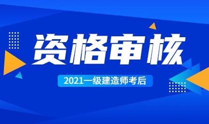 2021年一级建造师考后审核地区汇总
