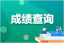 天津2021年二级建造师成绩查询时间