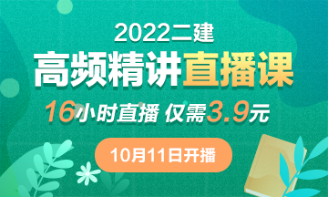 2022年二级建造师高频精讲直播课 16小时直播 仅需3.9元