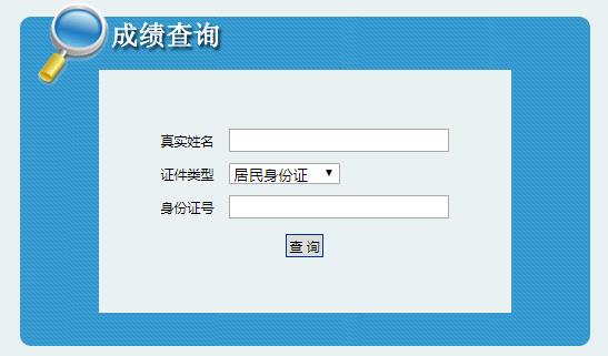 2021年西藏二级建造师成绩查询入口已开通