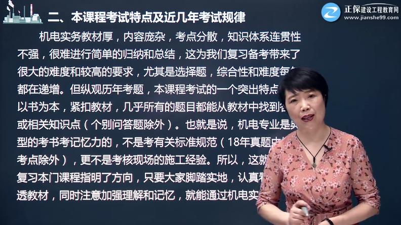 唐琼老师2022一建机电工程零基础预习课程开通