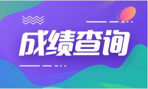 2021年北京一建考试成绩在什么时候公布?