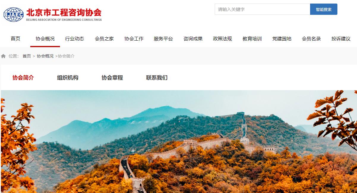 2021年北京咨询工程师证书集中发放时间是10月19日