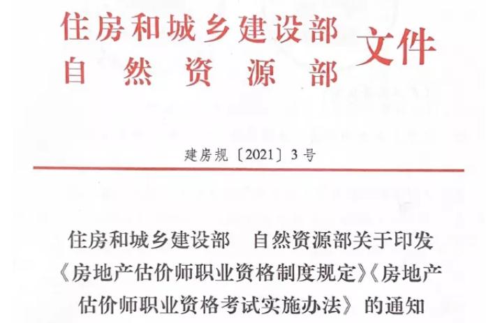 住建部关于印发《房地产估价师职业资格考试实施办法》的通知