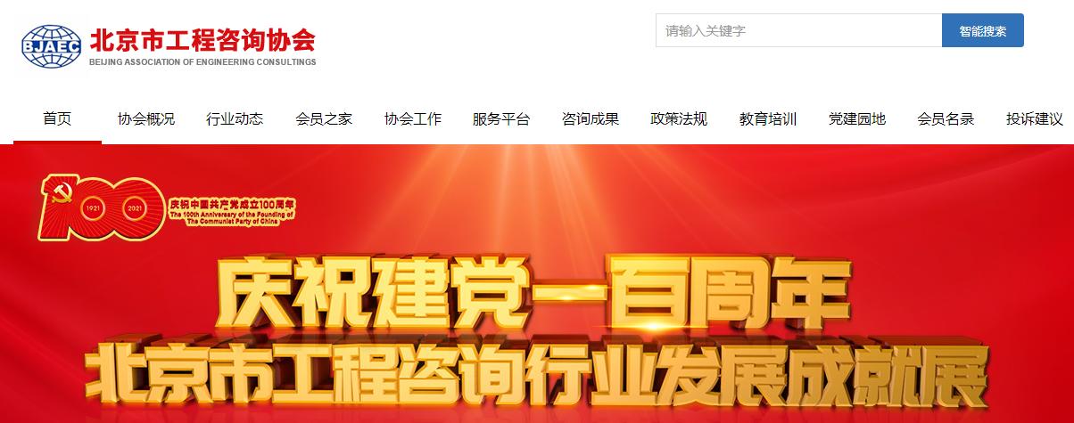 北京市关于预约领取2021年咨询工程师(投资)职业资格证书的通知
