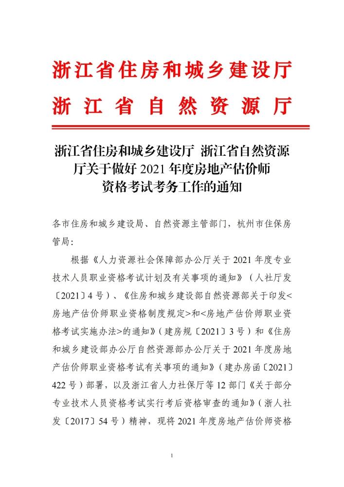 2021年浙江房地产估价师报名时间:10月26日-31日